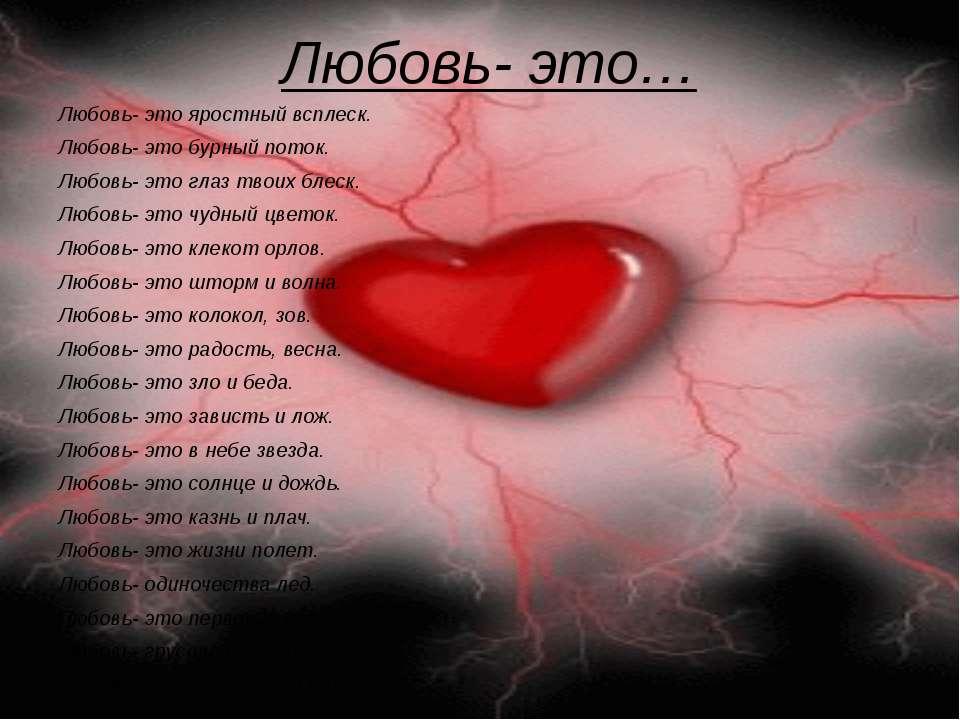 Любовь- это… Любовь- это яростный всплеск. Любовь- это бурный поток. Любовь- ...