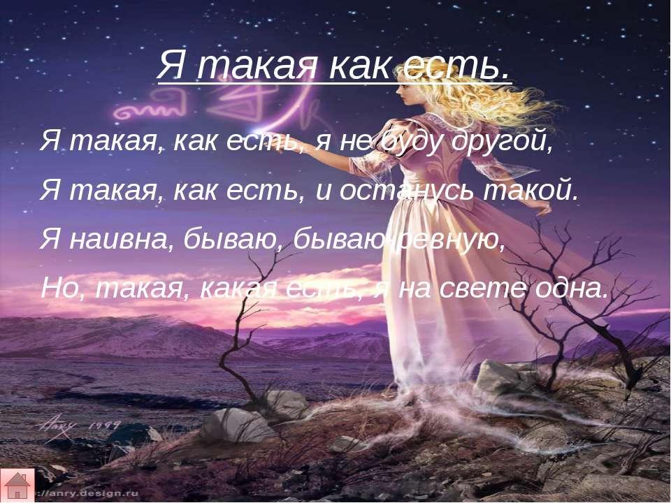 Твое имя… Твое имя небо каплями роняет Твое имя шепчет музыку дождя Только не...