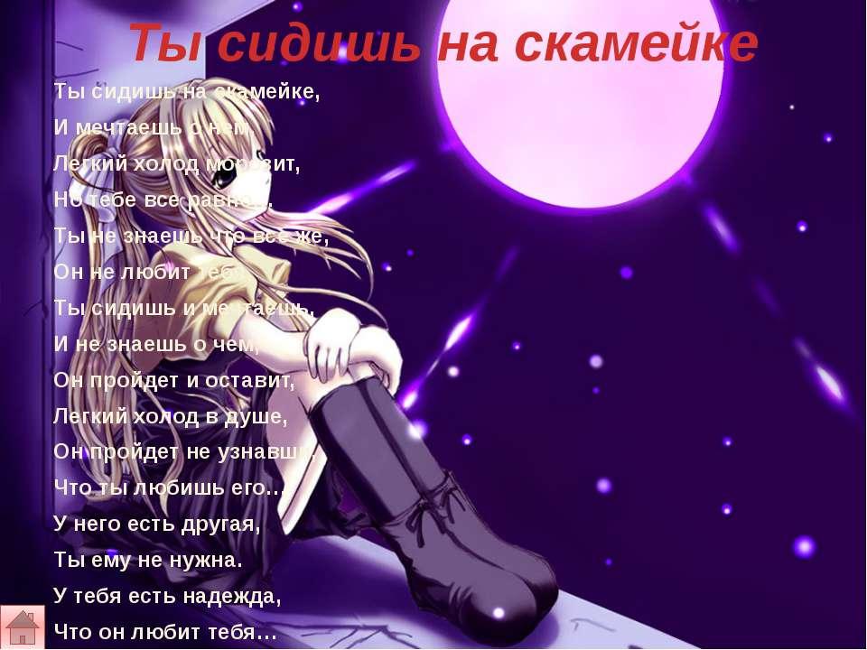 Я любила тебя Я любила тебя, А ты не видел этого. Я страдала, Мечтала о тебе....