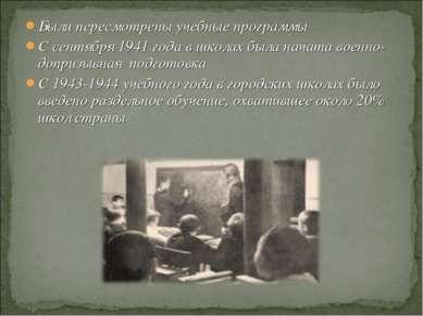 Были пересмотрены учебные программы С сентября 1941 года в школах была начата...