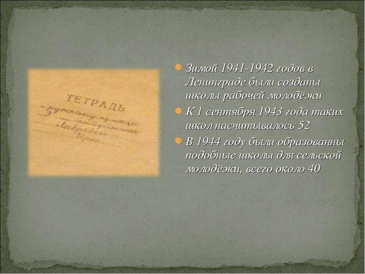 Зимой 1941-1942 годов в Ленинграде были созданы школы рабочей молодёжи К 1 се...