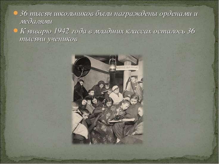 36 тысяч школьников были награждены орденами и медалями К январю 1942 года в ...