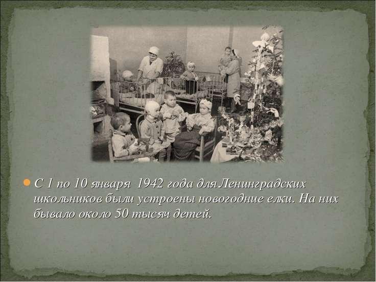 С 1 по 10 января 1942 года для Ленинградских школьников были устроены новогод...
