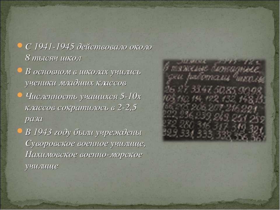 C 1941-1945 действовало около 8 тысяч школ В основном в школах учились ученик...