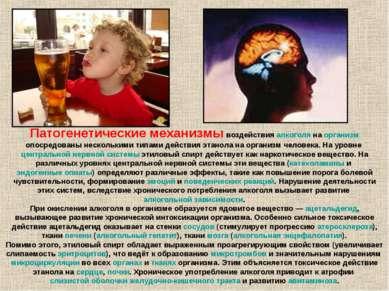 Патогенетические механизмы воздействия алкоголя на организм опосредованы неск...