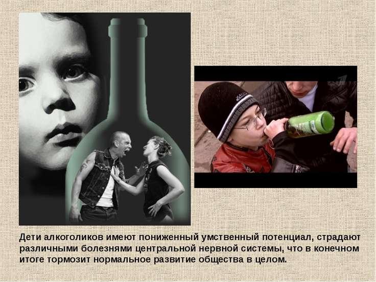 Дети алкоголиков имеют пониженный умственный потенциал, страдают различными б...