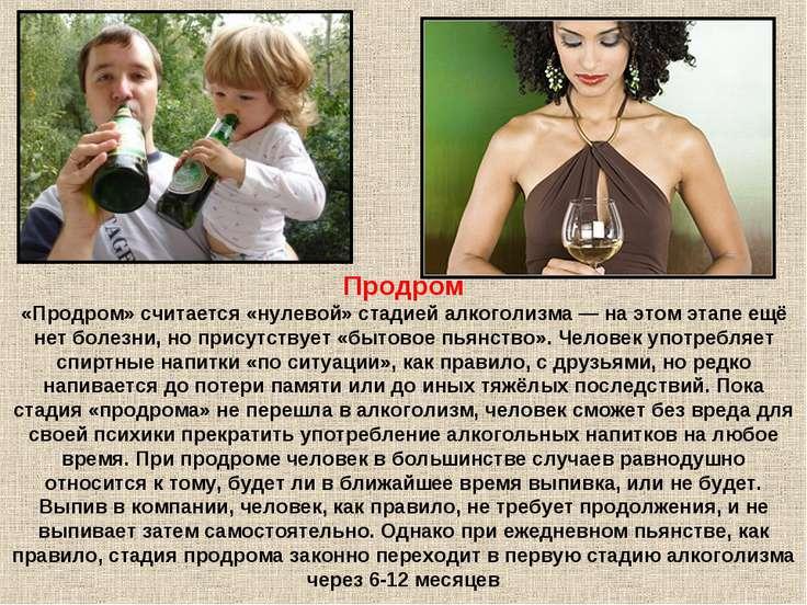 Продром «Продром» считается «нулевой» стадией алкоголизма— на этом этапе ещё...