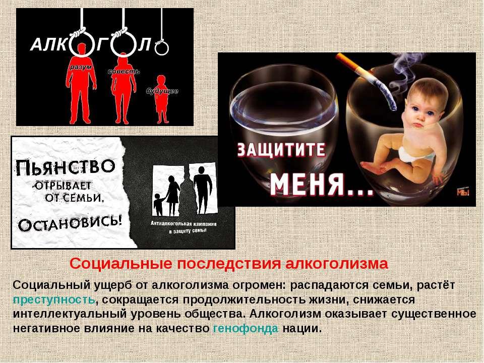 Социальный ущерб от алкоголизма огромен: распадаются семьи, растёт преступнос...