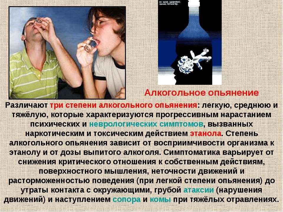 Алкогольное опьянение Различают три степени алкогольного опьянения: легкую, с...