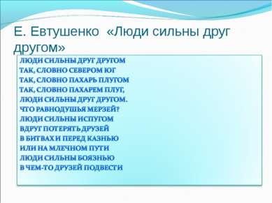 Е. Евтушенко «Люди сильны друг другом»