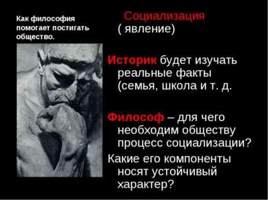 Как философия помогает постигать общество. Социализация ( явление) Историк бу...