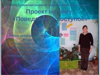 МОУ Кузяевская основная общеобразовательная школа Проект на тему: «Поведение ...