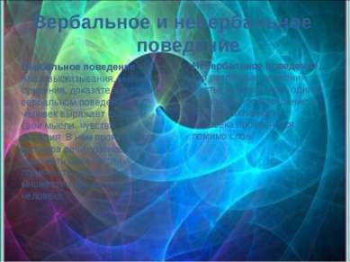 Вербальное и невербальное поведение Вербальное поведение – это наши высказыва...