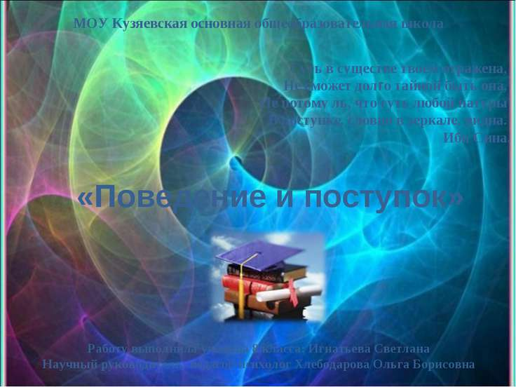 «Поведение и поступок» Суть в существе твоем отражена, Не сможет долго тайной...