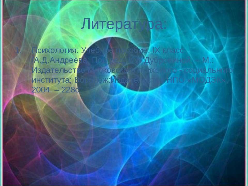 Литература: Психология: Учебное пособие. IX класс /А.Д.Андреева; Под ред. И.В...
