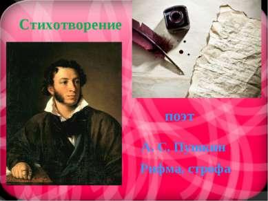 Стихотворение поэт А. С. Пушкин Рифма, строфа