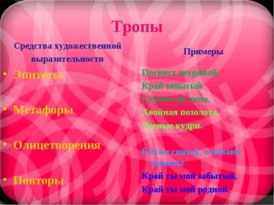 Тропы Средства художественной выразительности Эпитеты Метафоры Олицетворения ...