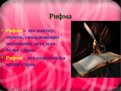 Рифма Рифма – это повтор звуков, связывающих окончания двух или более строк. ...