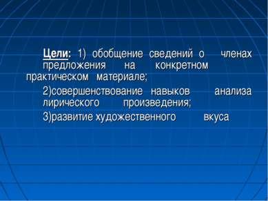 Цели: 1) обобщение сведений о членах предложения на конкретном практическом м...
