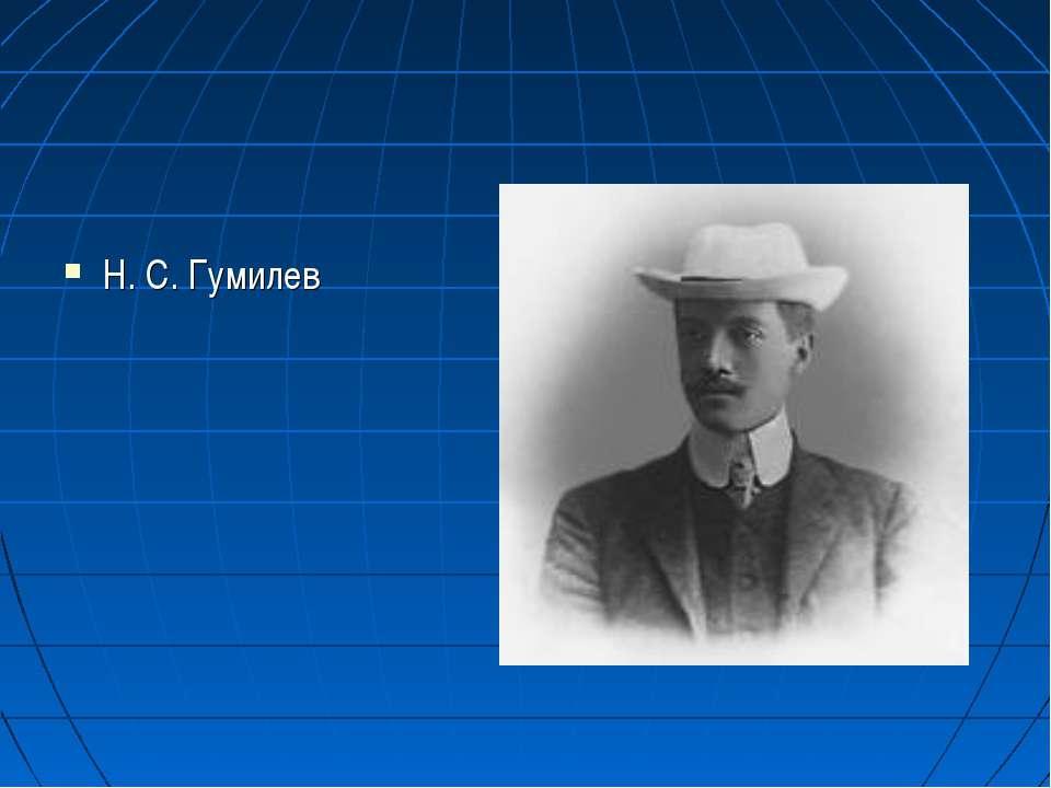 Н. С. Гумилев