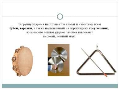 В группу ударных инструментов входят и известные всем бубен, тарелки, а также...