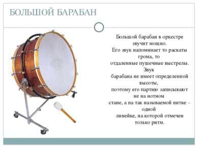 БОЛЬШОЙ БАРАБАН Большой барабан в оркестре звучит мощно. Его звук напоминает ...