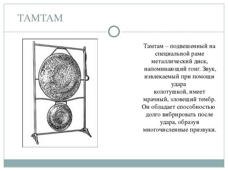 ТАМТАМ Тамтам – подвешенный на специальной раме металлический диск, напоминаю...