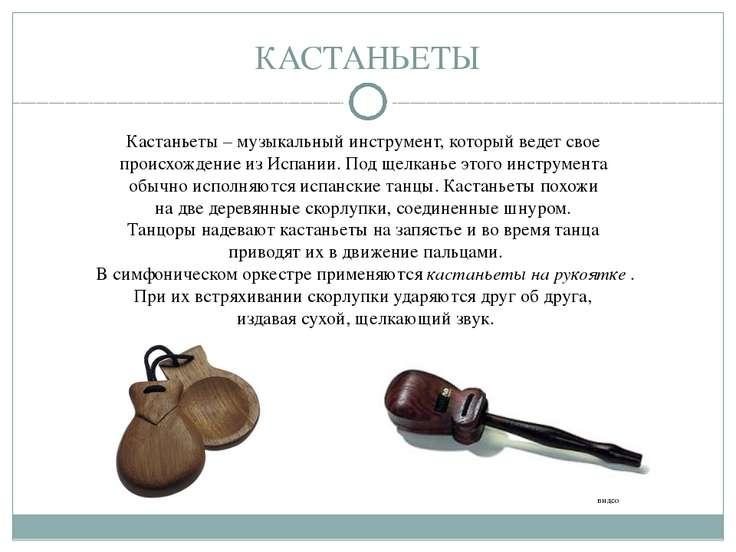КАСТАНЬЕТЫ Кастаньеты – музыкальный инструмент, который ведет свое происхожде...