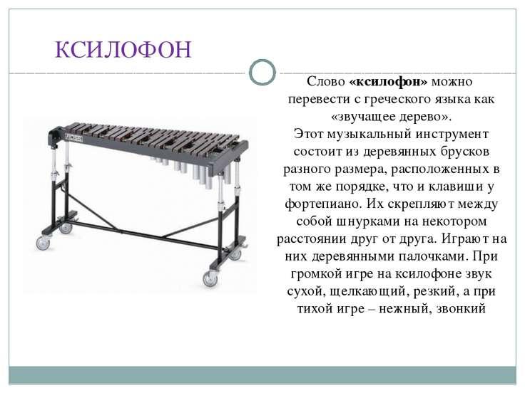 КСИЛОФОН Слово «ксилофон» можно перевести с греческого языка как «звучащее де...