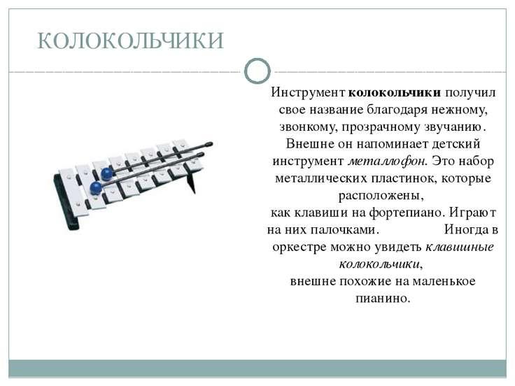 КОЛОКОЛЬЧИКИ Инструмент колокольчики получил свое название благодаря нежному,...
