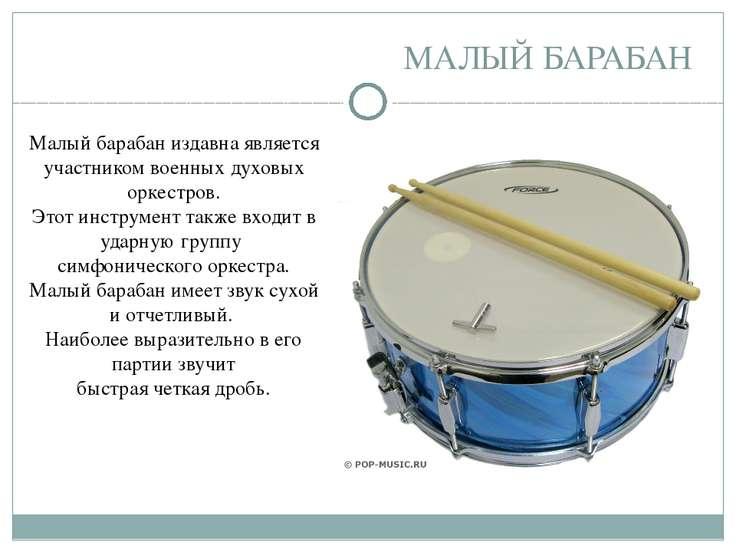МАЛЫЙ БАРАБАН Малый барабан издавна является участником военных духовых оркес...