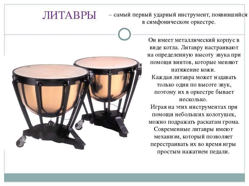 ЛИТАВРЫ – самый первый ударный инструмент, появившийся в симфоническом оркест...