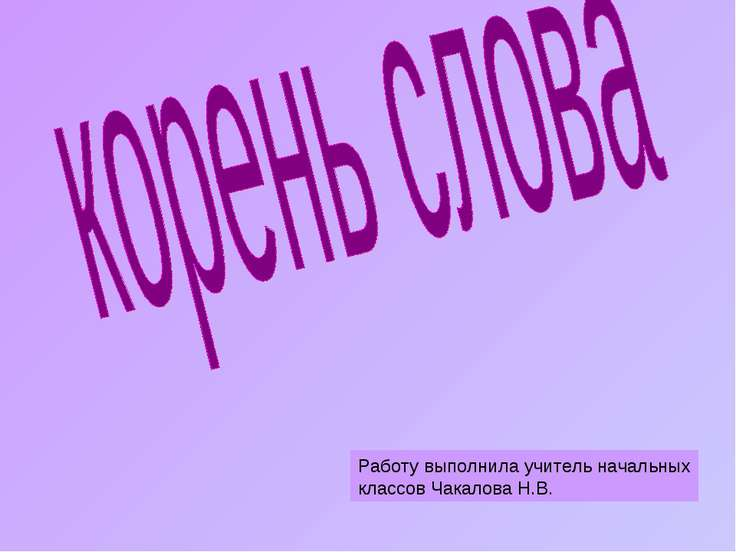 Работу выполнила учитель начальных классов Чакалова Н.В.