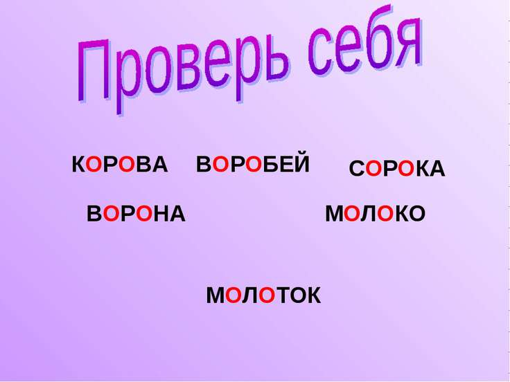КОРОВА ВОРОБЕЙ СОРОКА ВОРОНА МОЛОКО МОЛОТОК