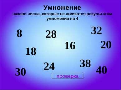 Умножение назови числа, которые не являются результатом умножения на 4 8 18 2...