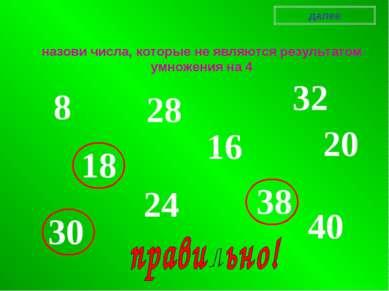 8 18 28 24 16 32 38 20 30 40 назови числа, которые не являются результатом ум...