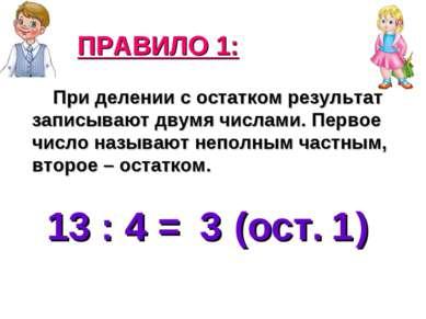 ПРАВИЛО 1: При делении с остатком результат записывают двумя числами. Первое ...