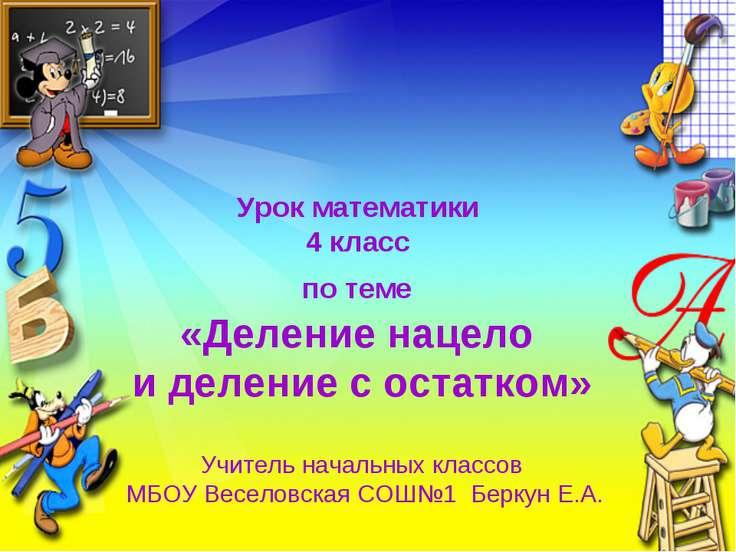 Урок математики 4 класс по теме «Деление нацело и деление с остатком» Учитель...