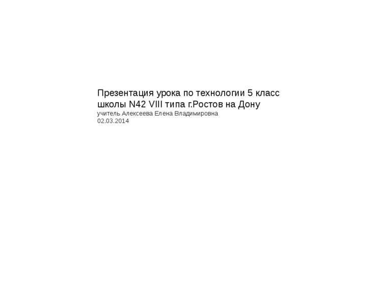 Презентация урока по технологии 5 класс школы N42 VIII типа г.Ростов на Дону ...