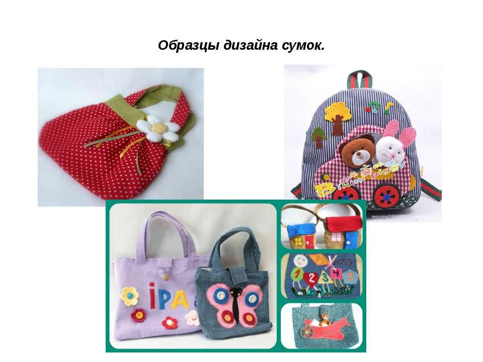 Образцы дизайна сумок.