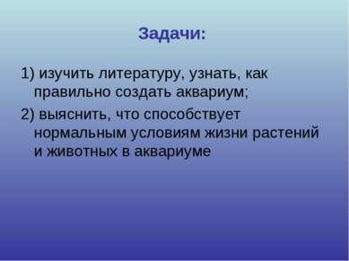Задачи: 1) изучить литературу, узнать, как правильно создать аквариум; 2) выя...