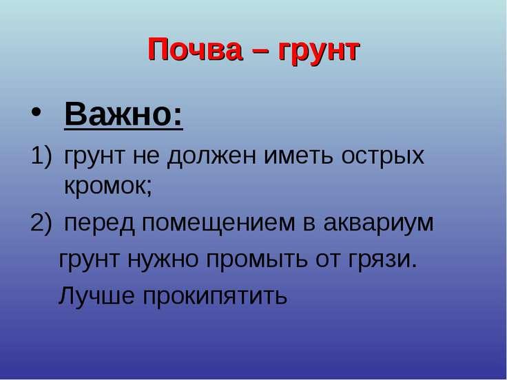 Почва – грунт Важно: грунт не должен иметь острых кромок; перед помещением в ...