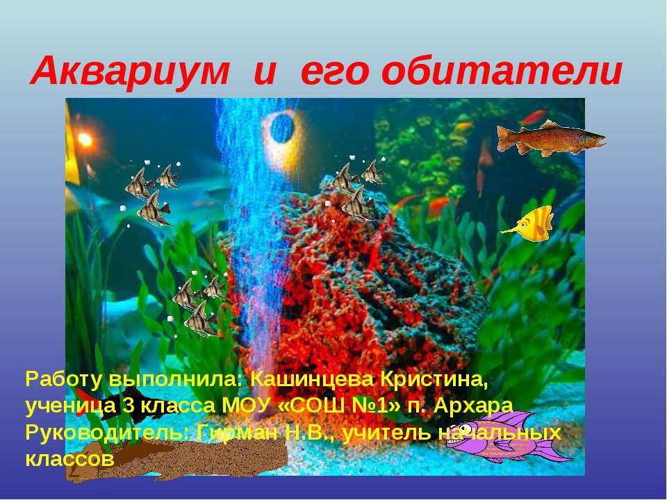 Аквариум и его обитатели Работу выполнила: Кашинцева Кристина, ученица 3 клас...