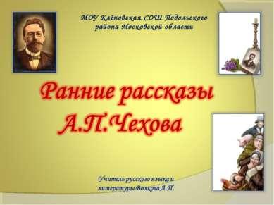 МОУ Клёновская СОШ Подольского района Московской области