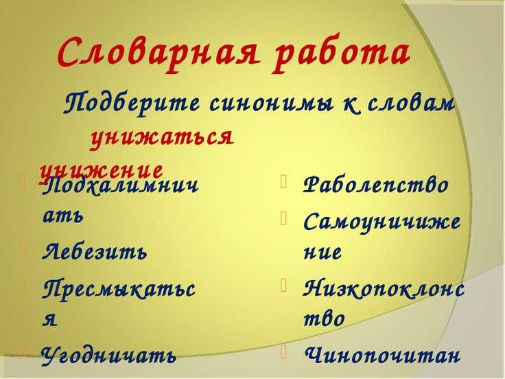 Словарная работа Подхалимничать Лебезить Пресмыкаться Угодничать Раболепство ...