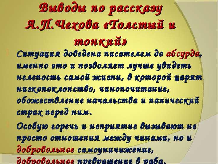 Выводы по рассказу А.П.Чехова «Толстый и тонкий» Ситуация доведена писателем ...