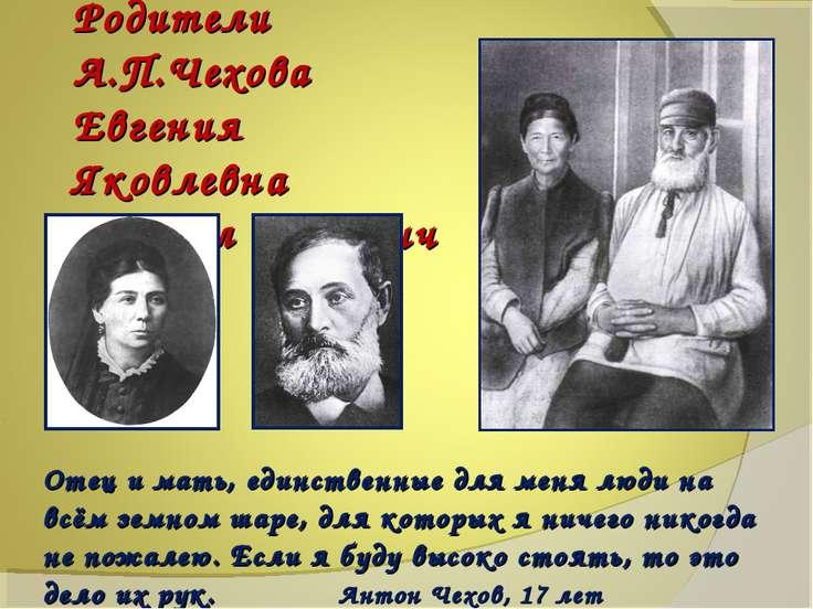 Родители А.П.Чехова Евгения Яковлевна и Павел Егорович Отец и мать, единствен...