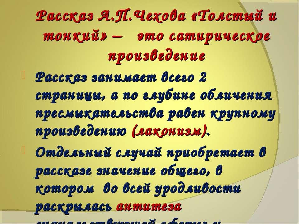 Рассказ А.П.Чехова «Толстый и тонкий» – это сатирическое произведение Рассказ...