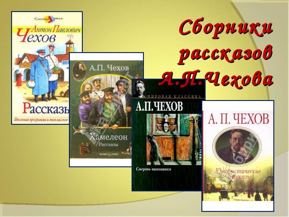 Сборники рассказов А.П.Чехова