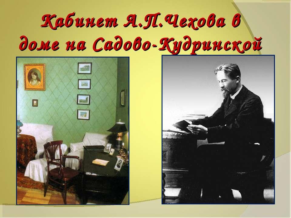 Кабинет А.П.Чехова в доме на Садово-Кудринской